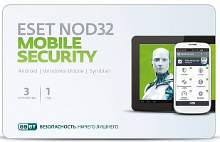 Программное обеспечение KEY ESET 6617 NOD32 Mobile Security